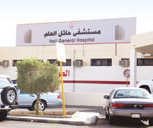 مستشفى حائل