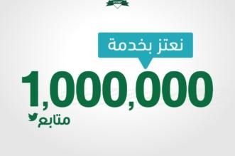 الحساب الرسمي لخدمات الجوازات على تويتر يتخطى حاجز المليون متابع - المواطن