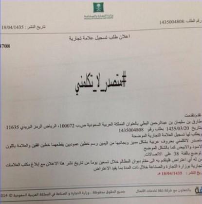 """سعودي يسجل """"متصدر لا تكلمني"""" كعلامة تجارية"""