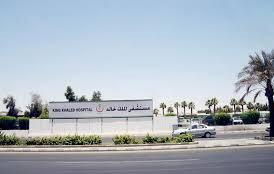 مستشفى الملك خالد بحائل