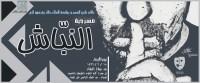 """عرض مسرحية """"النباش"""" على مسرح جامعة الملك خالد.. غداً"""