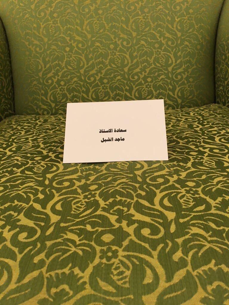 الإعلامي #ماجد_الشبل غاب جسدًا وحضر اسمًا في لقاء الملك - المواطن