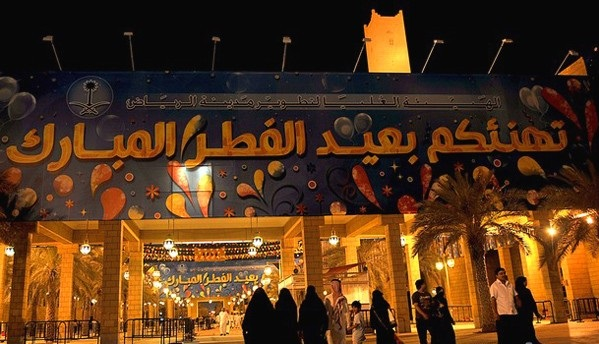 عيد الفطر بالسعوديه- الرياض