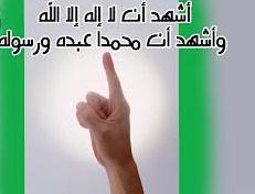 دخول الإسلام