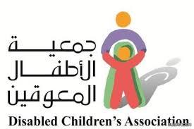 """لحملة البكالوريوس.. وظائف شاغرة في """"جمعية الأطفال المعوقين"""" بالرياض"""