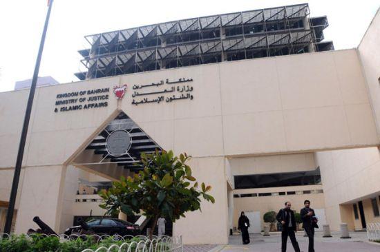 وزارة العدل البحرينية