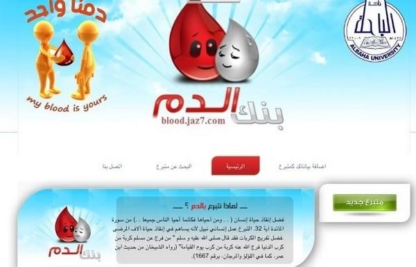 طلاب سعوديون يطلقون موقع للتبرع r3g4tgt4r.jpg