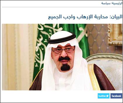 """""""البيان"""" اﻻماراتية تبرز كلمة الملك عن رفض الارهاب بكافة أشكاله - المواطن"""