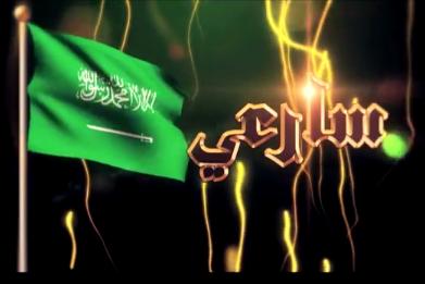 فيلم كرتون العلم السعودي