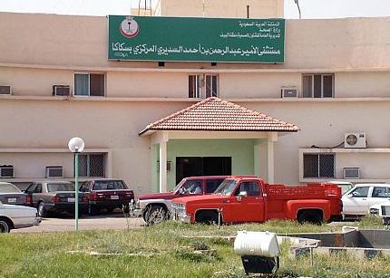 مستشفى الأمير عبدالرحمن السديري المركزي بسكاكا