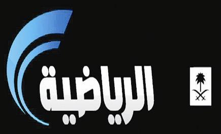 شعار القماة الرياضية السعودية
