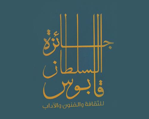 مركز السلطان قابوس العالي للثقافة والعلوم