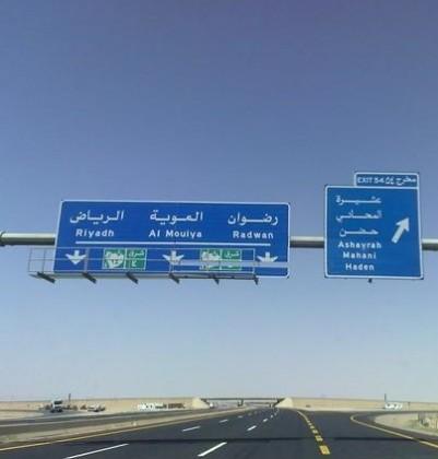 منطقة عشيرة شمال الطائف