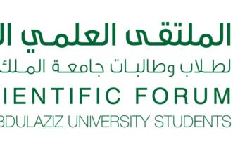 الملتقى العلمي بجامعة المؤسس يسجل 4200 مشاركة طلابية - المواطن