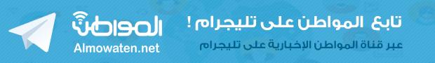 المواطن  على تليجرام