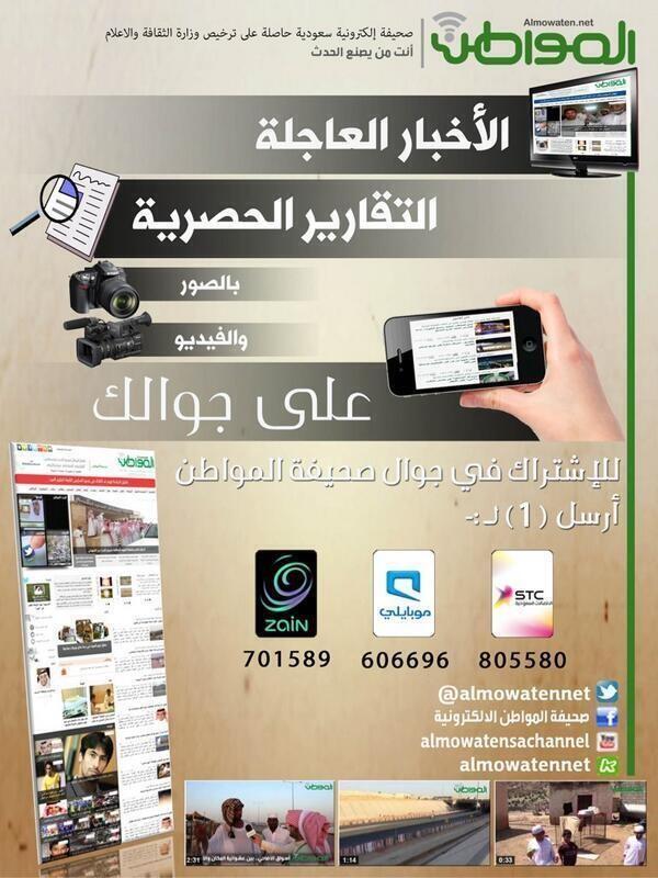 لتصلك الأخبار العاجلة والتقارير المصورة وبالفيديو ..اشترك في جوال المواطن - المواطن