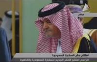 افتتاح السفارة السعودية في القاهرة