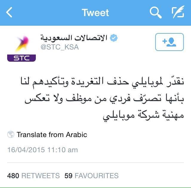"""تغريدة """"جرب الشعور"""" تُورِّط #موبايلي مع شركة الاتصالات! - المواطن"""