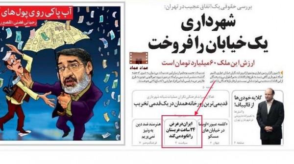 عاصفتا الحزم والأمل تفقدان الإعلام الإيراني صوابه - المواطن