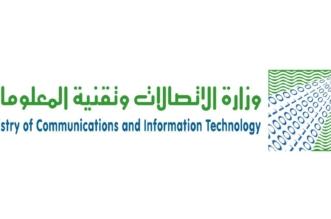 وزارة الاتصالات تدعو 80 متقدمًا ومتقدمة على وظائفها لإجراء المقابلة الشخصية - المواطن