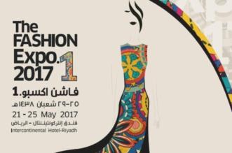 """عروض أزياء نسائيّة وفرص استثماريّة بمعرض """"فاشن إكسبو"""" الرياض - المواطن"""