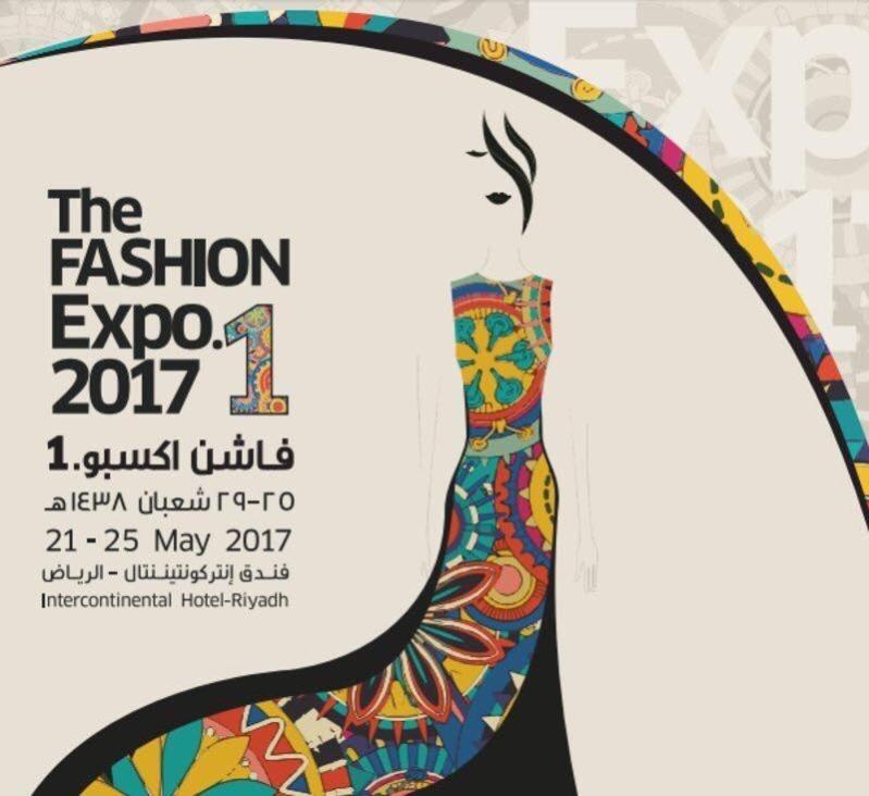 """عروض أزياء نسائيّة وفرص استثماريّة بمعرض """"فاشن إكسبو"""" الرياض"""