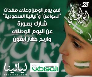 مسابقة المواطن- ليالينا السعودية