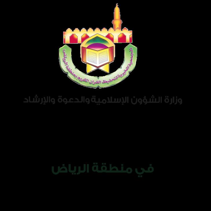شعار تحفيظ الرياض
