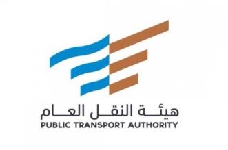 هيئة النقل العام تُلزم مُنشآت التطبيقات بتوضيح أسعارها للجمهور - المواطن