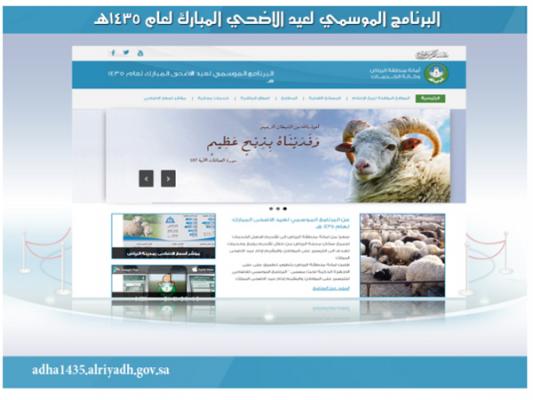أمانة الرياض تطلق موقعاً الكترونياً للبرنامج الموسمي للأضاحي - المواطن