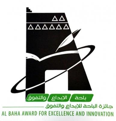 جائزة الباحة