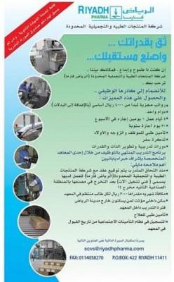 """""""الرياض فارما"""" تفتح التسجيل في برنامجها التدريبي المنتهي بالتوظيف - المواطن"""