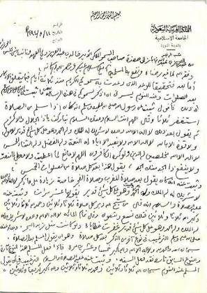 رسالة من الشيخ ابن باز للملك خالد عن الأذكار النبوية