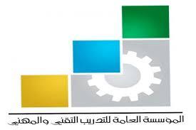 #وظائف شاغرة بمؤسسة التدريب التقني والمهني - المواطن