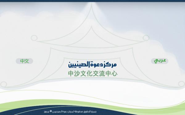 مركز دعوة الصينيين التابع للمكتب التعاوني للدعوة والإرشاد وتوعية الجاليات بالنسيم بمدينة الرياض