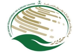 مركز الملك سلمان للإغاثة يدشن مشروع توزيع المساعدات الغذائية في مأرب - المواطن
